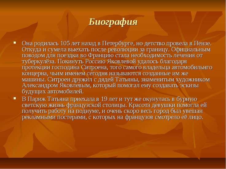 Биография Она родилась 105 лет назад в Петербурге, но детство провела в Пензе...
