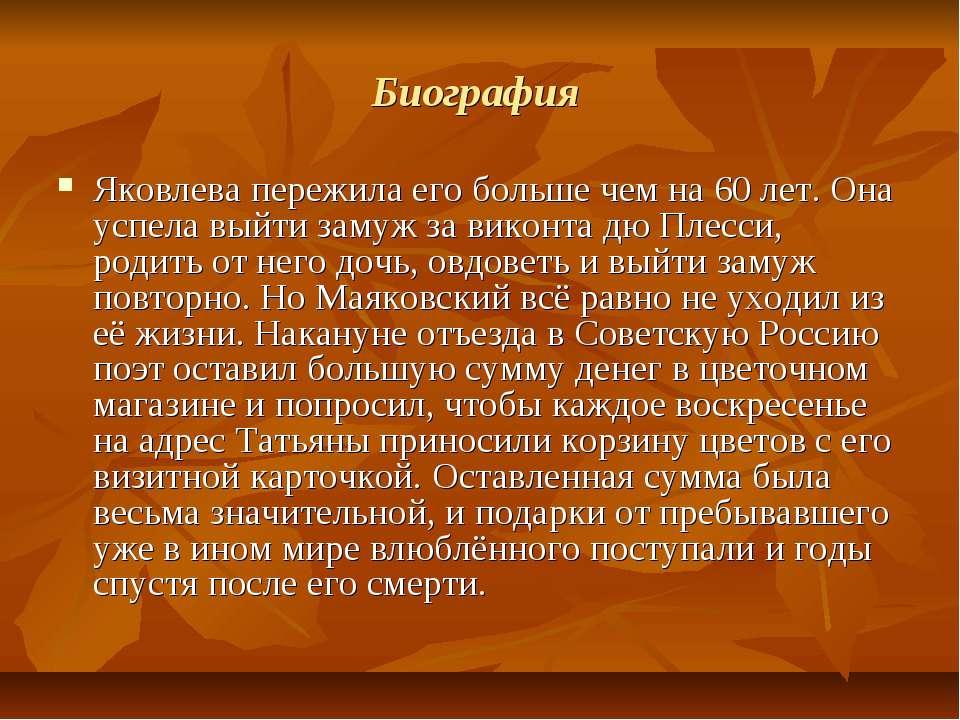 Биография Яковлева пережила его больше чем на 60 лет. Она успела выйти замуж ...
