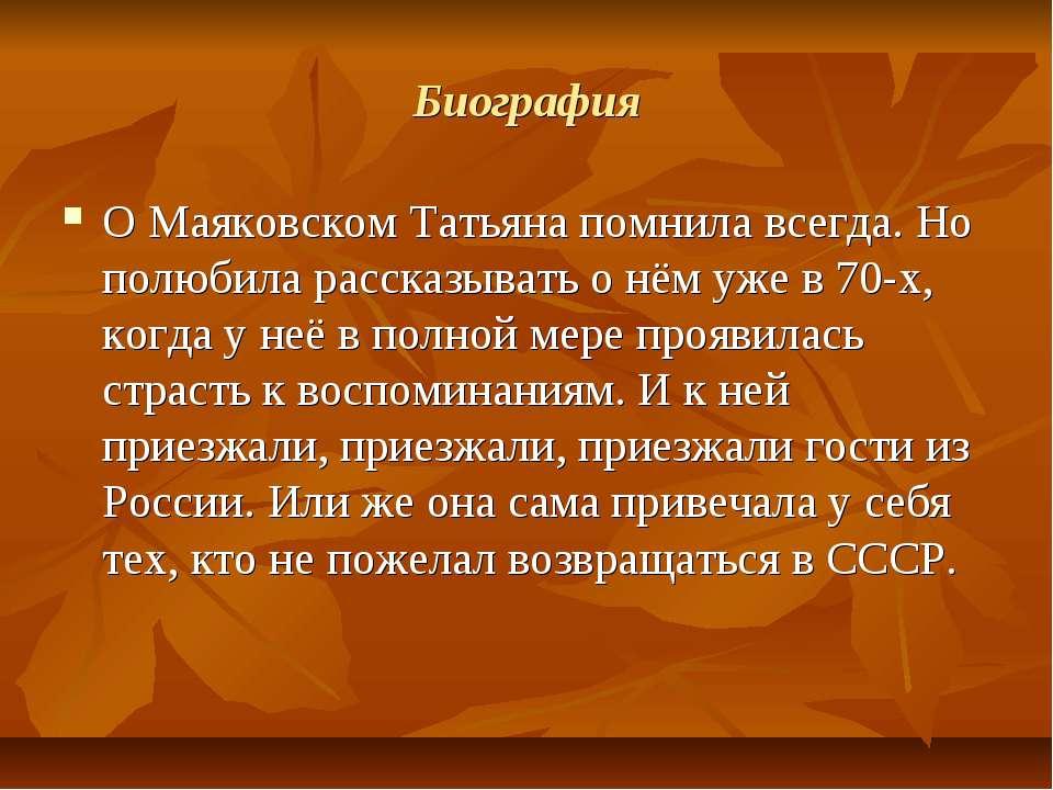 Биография О Маяковском Татьяна помнила всегда. Но полюбила рассказывать о нём...