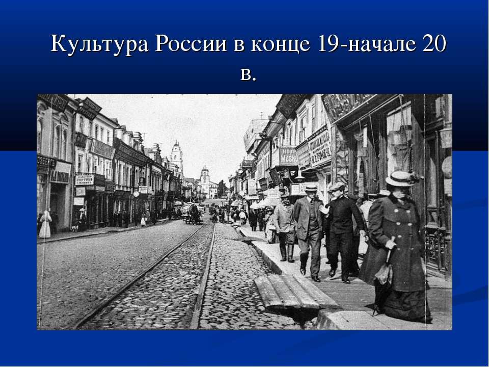 Культура России в конце 19-начале 20 в.