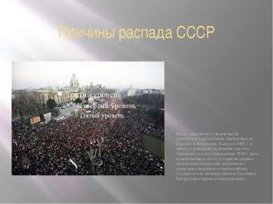 Причины распада СССР Волна общественного недовольства прокатилась в республик...