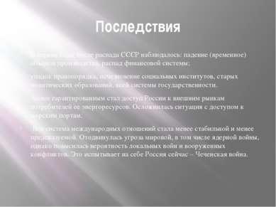 Последствия В первые годы после распада СССР наблюдалось: падение (временное)...