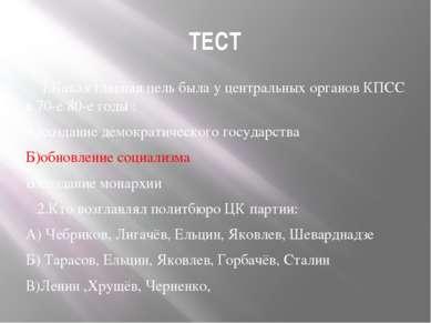ТЕСТ 1.Какая главная цель была у центральных органов КПСС в 70-е 80-е годы : ...