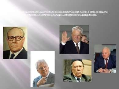 В помощь осуществления замыслов было создано Политбюро ЦК партии, в которое в...