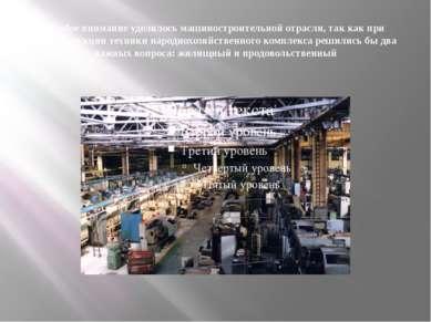 Особое внимание уделялось машиностроительной отрасли, так как при реконструкц...