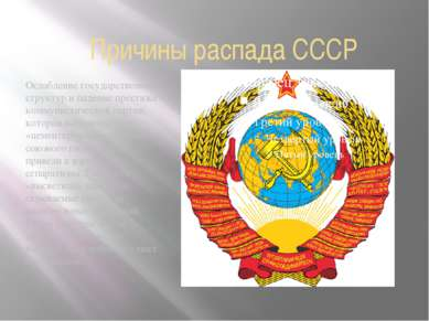 Причины распада СССР Ослабление государственных структур и падение престижа к...