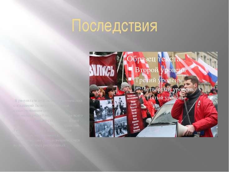 Последствия В результате подписания Беловежских соглашений были разорваны все...