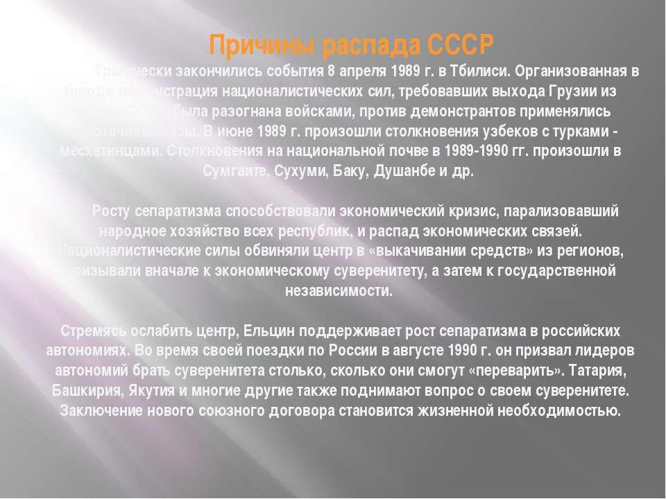 Причины распада СССР Трагически закончились события 8 апреля 1989 г. в Тбилис...