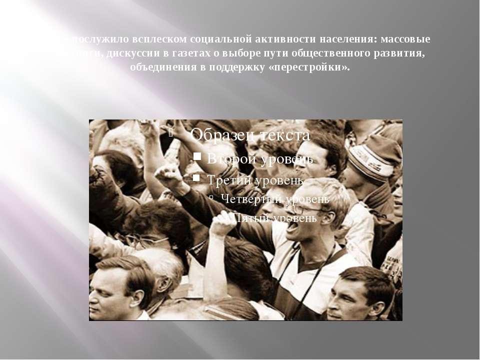 Это послужило всплеском социальной активности населения: массовые митинги, ди...