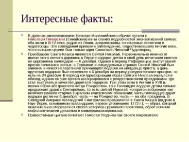 Интересные факты: В древних жизнеописаниях Николая Мирликийского обычно путал...