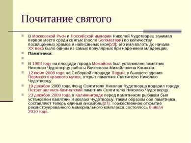 Почитание святого В Московской Руси и Российской империи Николай Чудотворец з...