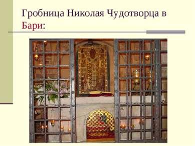 Гробница Николая Чудотворца в Бари: