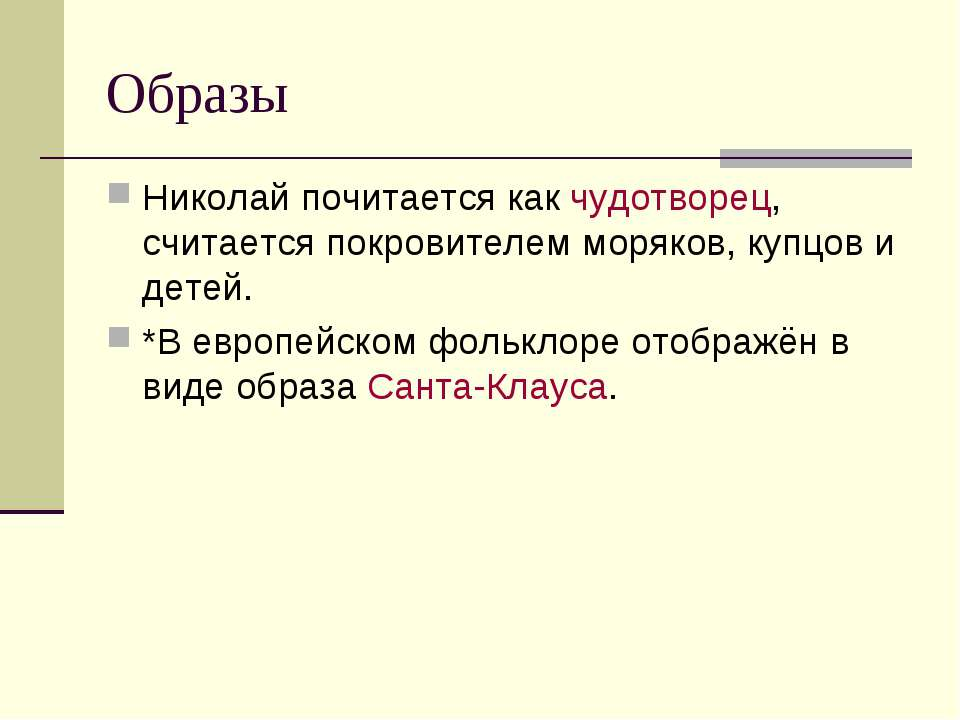 Образы Николай почитается как чудотворец, считается покровителем моряков, куп...