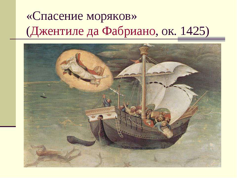 «Спасение моряков» (Джентиле да Фабриано, ок. 1425)