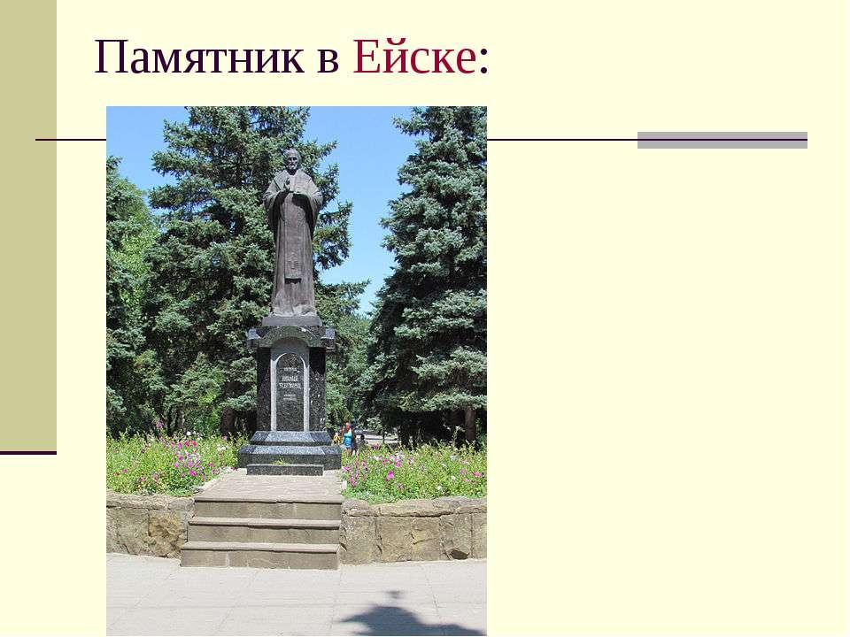 Памятник в Ейске: