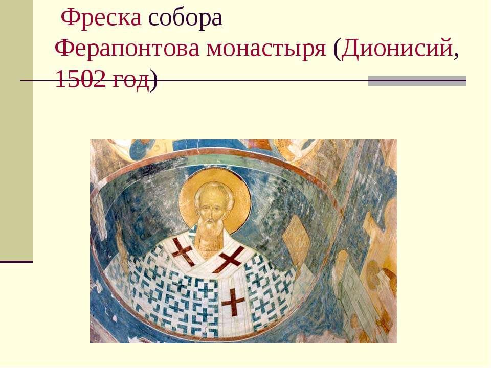 Фреска собора Ферапонтова монастыря (Дионисий, 1502 год)