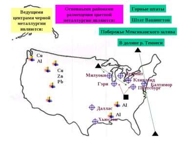 Ведущими центрами черной металлургии являются: Питтсбург Гэри Кливленд Детрой...