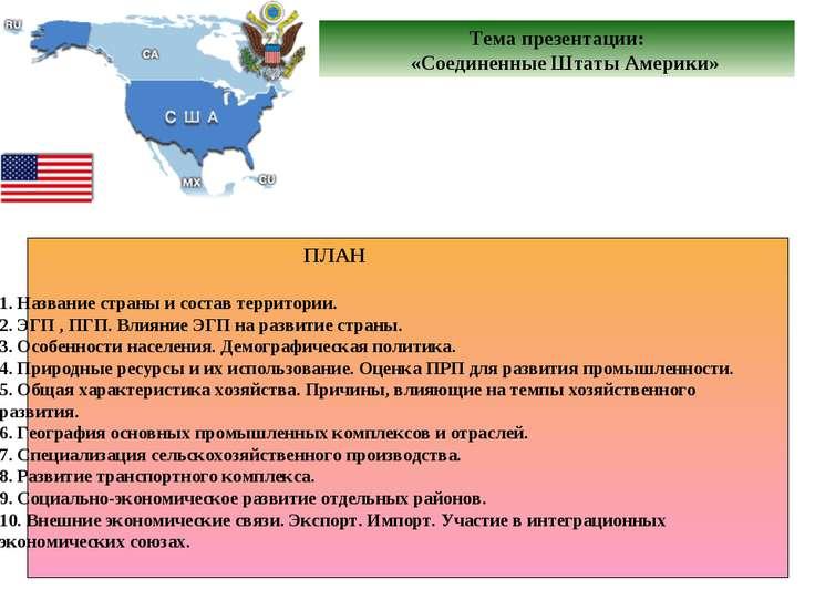 Тема презентации: «Соединенные Штаты Америки» ПЛАН 1. Название страны и соста...