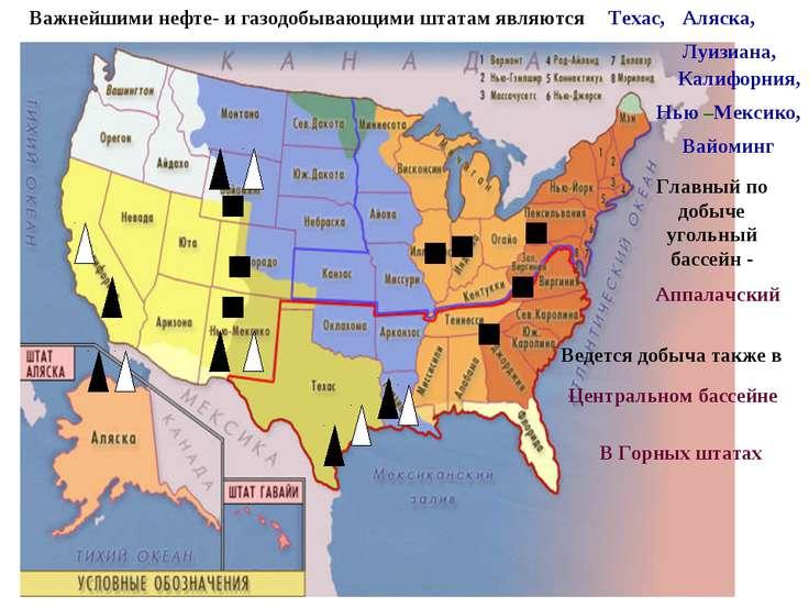 Важнейшими нефте- и газодобывающими штатам являются Техас, Аляска, Луизиана, ...
