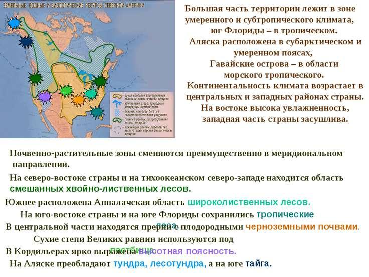 Большая часть территории лежит в зоне умеренного и субтропического климата, ю...