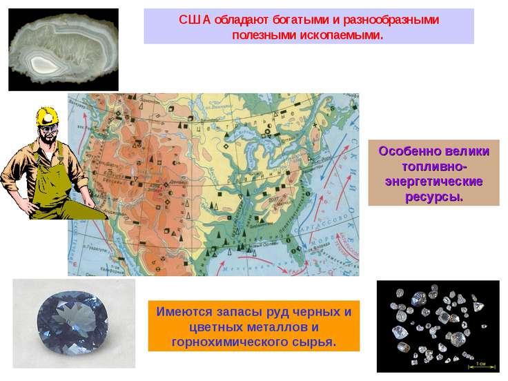 США обладают богатыми и разнообразными полезными ископаемыми. Особенно велики...