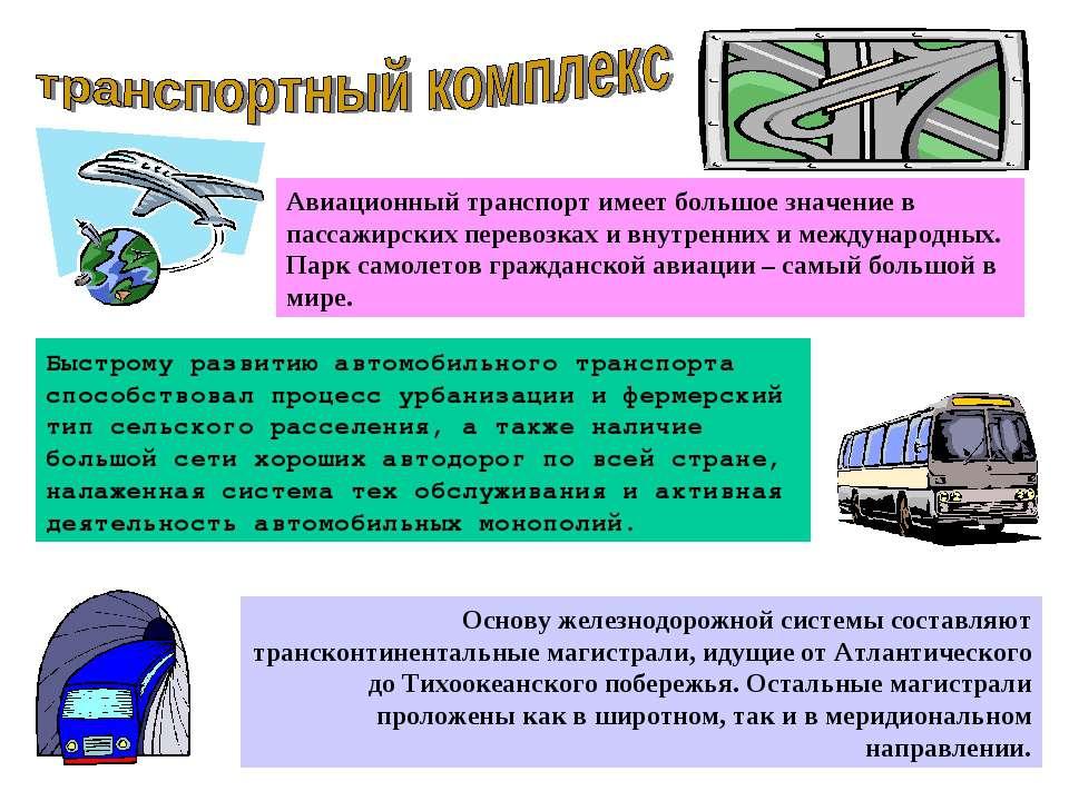 Основу железнодорожной системы составляют трансконтинентальные магистрали, ид...