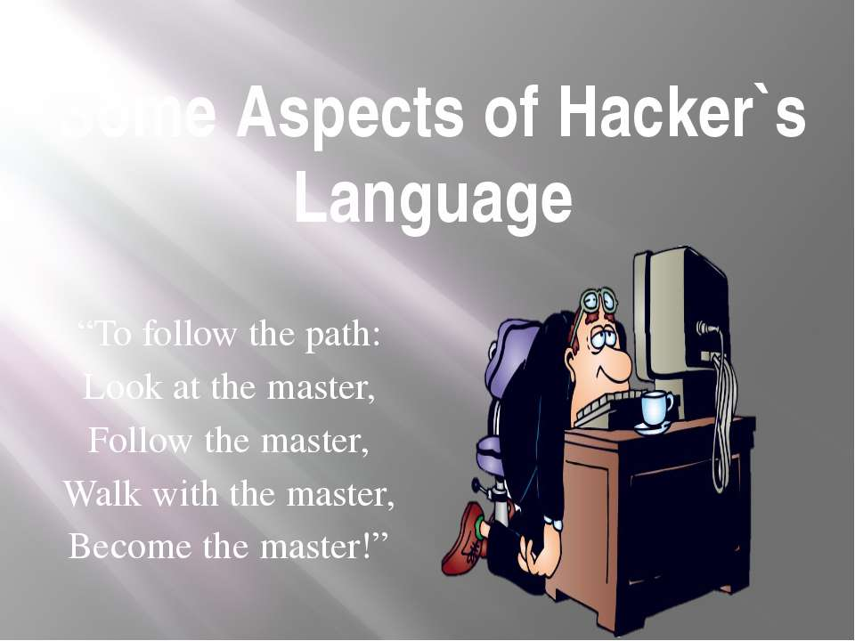 "Some Aspects of Hacker`s Language ""To follow the path: Look at the master, Fo..."