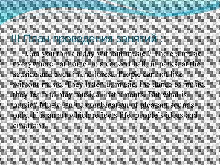 III План проведения занятий : Can you think a day without music ? There's mus...