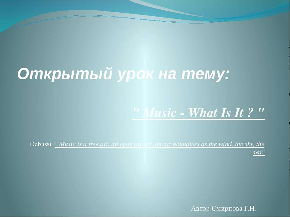 "Открытый урок на тему: "" Music - What Is It ? ""   Debussi :"" Music is a free ..."