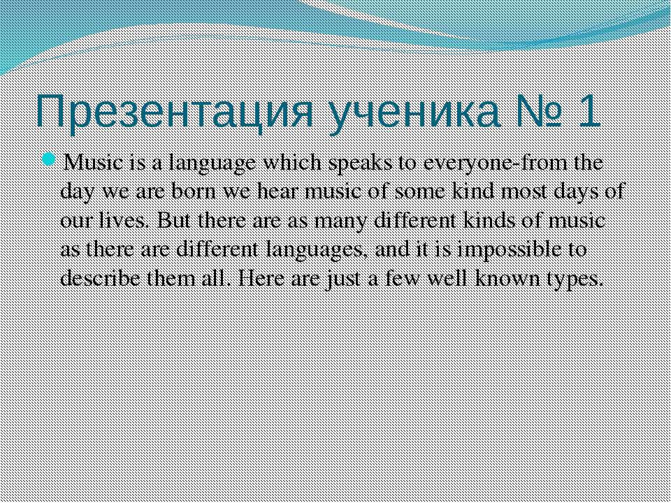 Презентация ученика № 1 Music is a language which speaks to everyone-from the...
