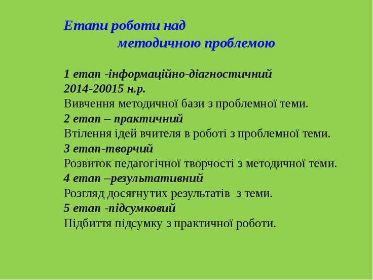 Етапи роботи над методичною проблемою 1 етап -інформаційно-діагностичний 2014...