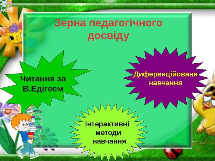 Зерна педагогічного досвіду Читання за В.Едігеєм Диференційоване навчання Інт...