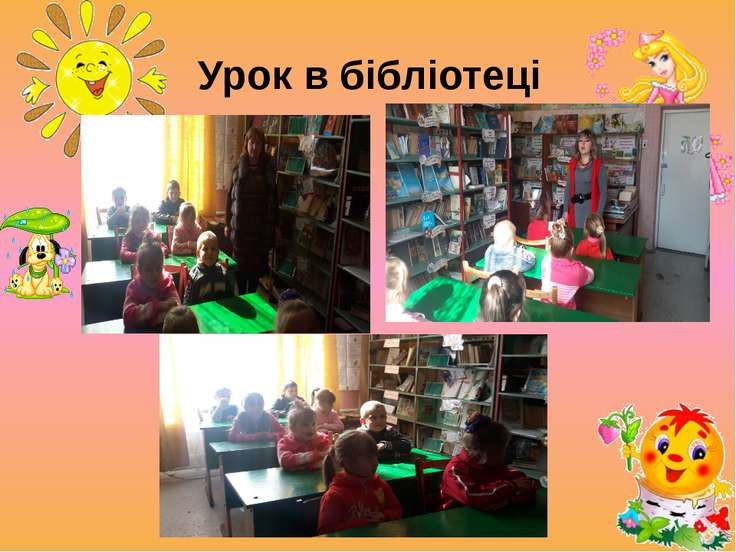 Урок в бібліотеці