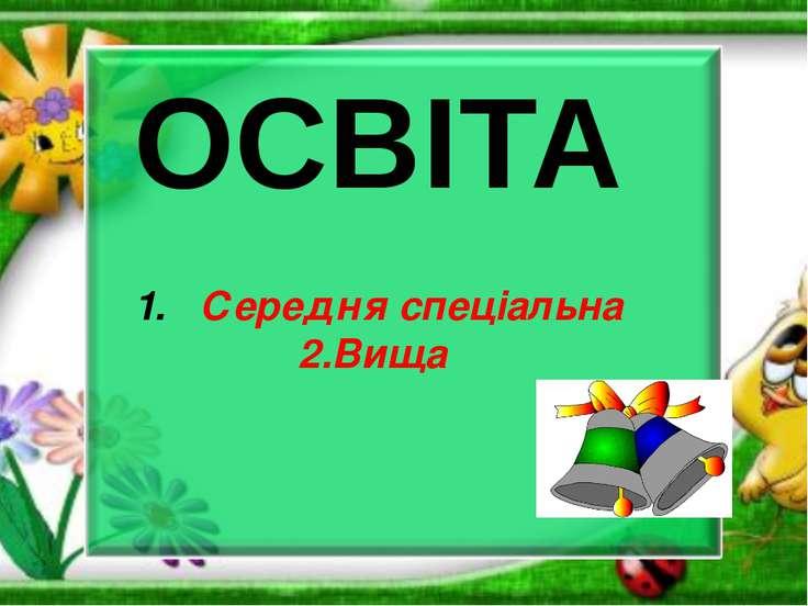 ОСВІТА Середня спеціальна 2.Вища