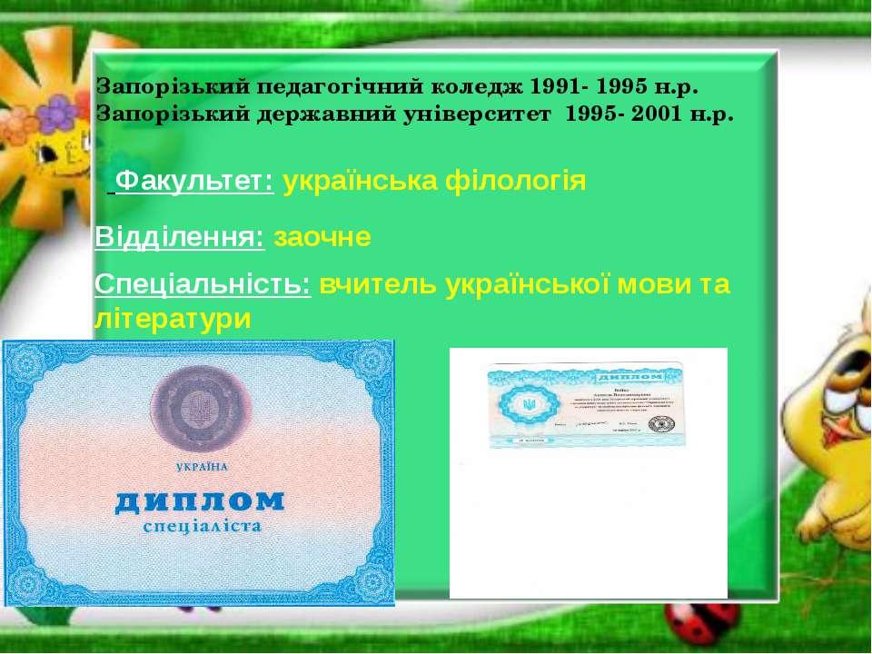 Запорізький педагогічний коледж 1991- 1995 н.р. Запорізький державний універс...