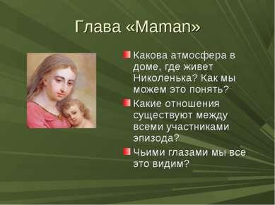 Глава «Maman» Какова атмосфера в доме, где живет Николенька? Как мы можем это...