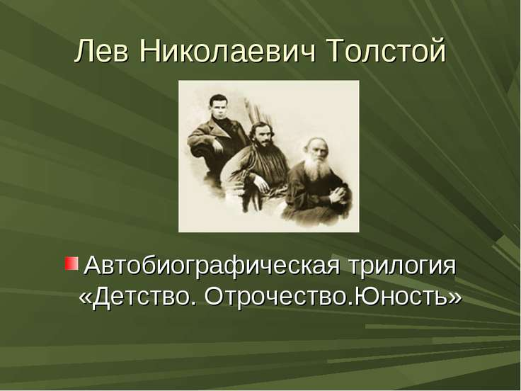 Лев Николаевич Толстой Автобиографическая трилогия «Детство. Отрочество.Юность»