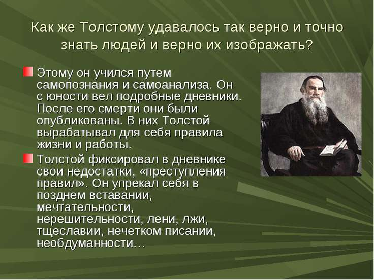 Как же Толстому удавалось так верно и точно знать людей и верно их изображать...
