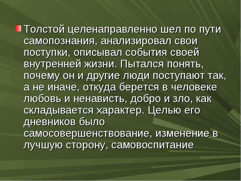 Толстой целенаправленно шел по пути самопознания, анализировал свои поступки,...