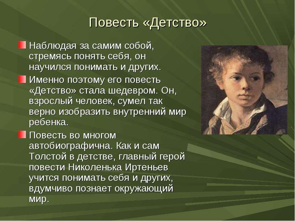 Повесть «Детство» Наблюдая за самим собой, стремясь понять себя, он научился ...