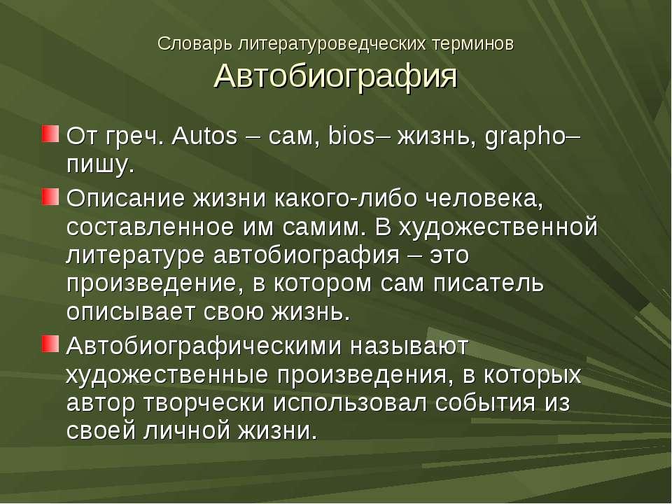 Словарь литературоведческих терминов Автобиография От греч. Autos – сам, bios...