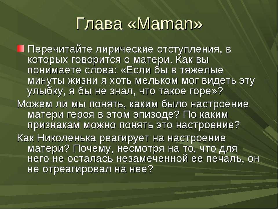 Глава «Maman» Перечитайте лирические отступления, в которых говорится о матер...