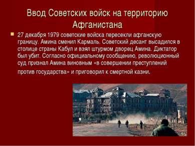 Ввод Советских войск на территорию Афганистана 27 декабря 1979 советские войс...