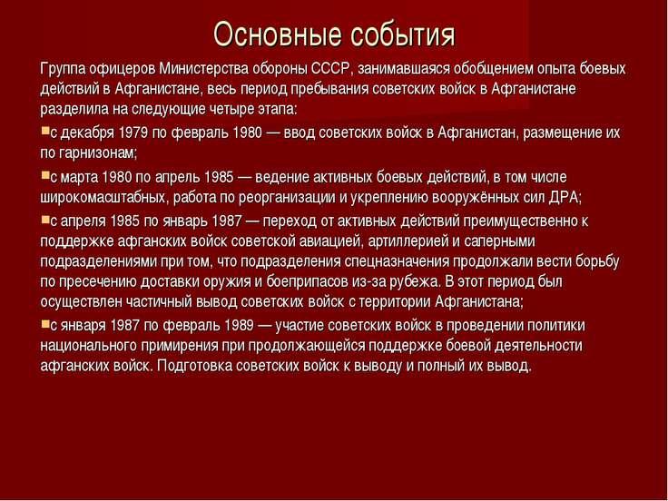 Основные события Группа офицеров Министерства обороны СССР, занимавшаяся обоб...