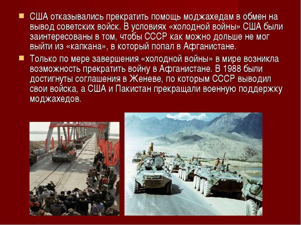 США отказывались прекратить помощь моджахедам в обмен на вывод советских войс...