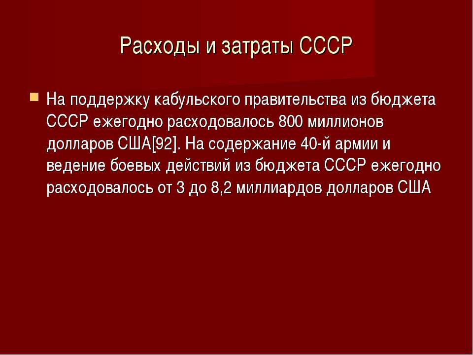 Расходы и затраты СССР На поддержку кабульского правительства из бюджета СССР...