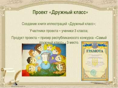 Создание книги иллюстраций «Дружный класс»; Участники проекта – ученики 3 кла...
