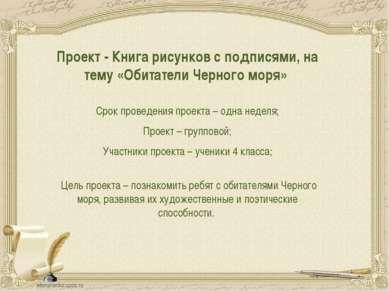Проект - Книга рисунков с подписями, на тему «Обитатели Черного моря» Срок пр...