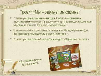 «Болгарский дворик» (солёное тесто) Проект «Мы – равные, мы-разные» 1 этап – ...