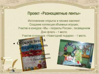 Проект «Разноцветные ленты» Изготовление открыток в технике квиллинг; Создани...